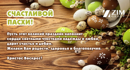 Счастливой Пасхи !